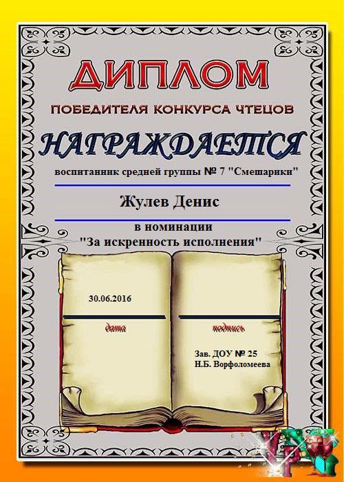 Дипломы для конкурса чтецов шаблон
